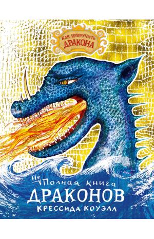 Неполная книга драконов