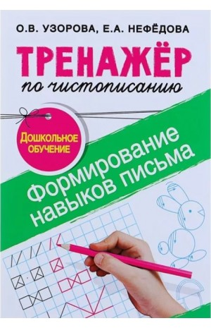 Тренажер по чистописанию.Формирование навыков письма. Дошкольное обучение