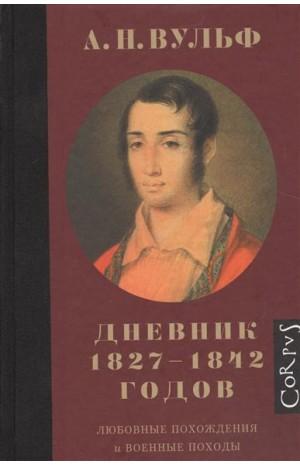 Дневник 1827-1842 годов. Любовные похождения и военные походы