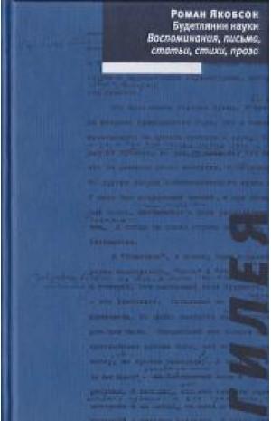 Будетлянин науки. Воспоминания, письма, статьи, стихи, проза