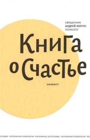 Книга о счастье.