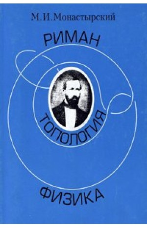 Бернхард Риман. Топология. Физика