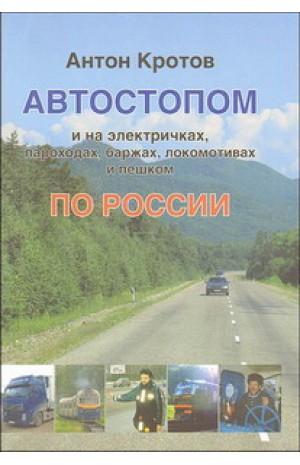 Автостопом и на электричках, пароходах, баржах, локомотивах и пешком по России
