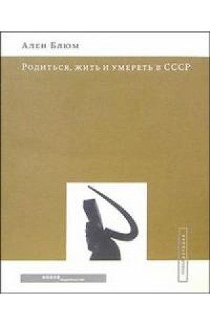 Родиться, жить и умереть в СССР