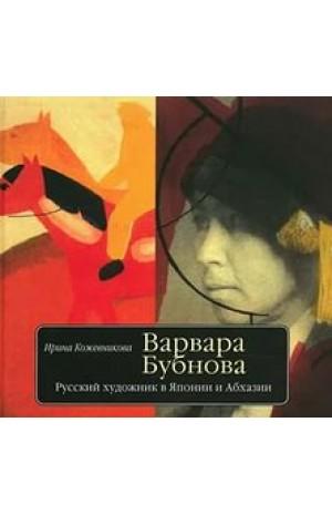 Варвара Бубнова. Русский художник в Японии и Абхазии