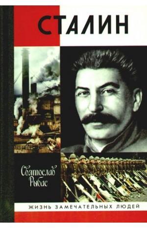 Лучший друг немецкого народа: культ Сталина в Восточной Германии (1945-1961 гг.)