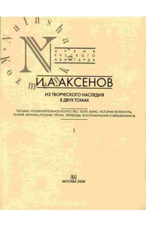 И.А. Аксенов. Из творческого наследия. В 2-х томах