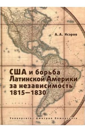 США и борьба Латинской Америки за независимость 1815-1830. Исэров А. А.