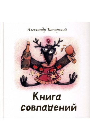 Книга Совпадений (+ CD). Татарский А.