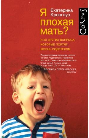Я плохая мать? И 33 других вопроса, которые портят жизнь родителям