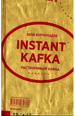 Растворимый Кафка. Заза Бурчуладзе