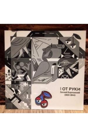 Значок «От руки»: Евгений Боратынский