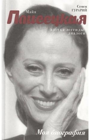 Азбука легенды: диалоги с Майей Плисецкой