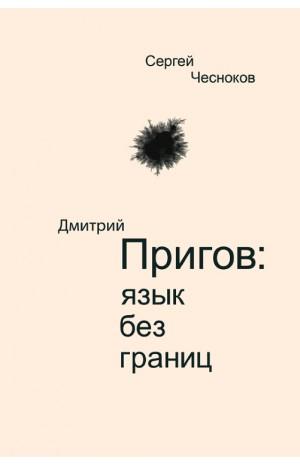 Дмитрий Пригов: язык без границ