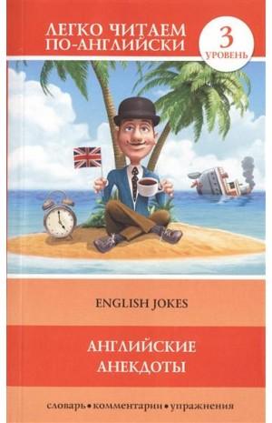 English Jokes / Английские анекдоты. 3 уровень