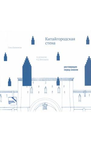 Китайгородская стена. Реставрация перед сносом