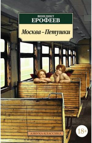 Москва— Петушки