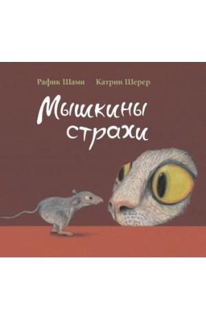 Мышкины страхи