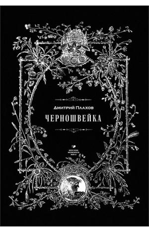 Черношвейка