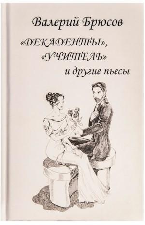 «Декаденты», «Учитель» и другие пьесы (2-е издание)