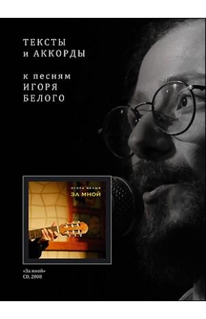 Тексты и аккорды к песням Игоря Белого— «За мной»