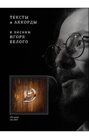 Тексты и аккорды к песням Игоря Белого— «Ре-диез»
