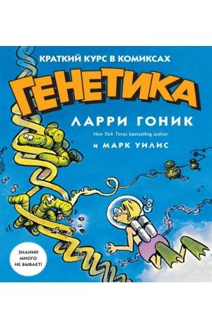 Генетика. Краткий курс в комиксах
