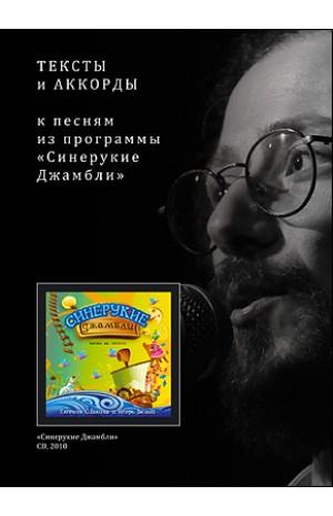 Тексты и аккорды к песням из программы «Синерукие Джамбли»